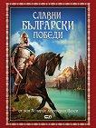 Славни български победи -