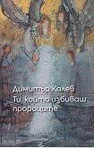 Ти, който избиваш пророците - Димитър Калев -
