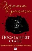 Последният сеанс - Агата Кристи - книга