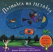 Активна книжка: Патилата на метлата - Джулия Доналдсън - детска книга