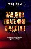 Законно платежно средство - Ричард Смитън - книга