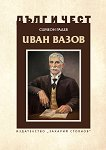 Дълг и чест: Иван Вазов - Симеон Радев - книга
