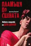 Пламъци по сцената: Живот и изкуство на Деян Донков - книга