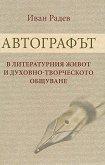 Автографът в литературния живот и духовно-творческото общуване - Иван Радев -