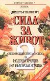 Сила за живот - книга 2: Световноизвестната система за разделно хранене при български условия - д-р Димитър Пашкулев -