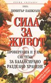 Сила за живот - книга 3: Проверената и у нас система за балансирано разделно хранене - д-р Димитър Пашкулев -