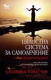 Цялостна система за самолечение: Вътрешни упражнения - книга
