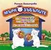 Мъркозъбълите - Ралица Димитрова - детска книга