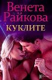 Куклите - Венета Райкова - книга
