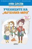 """Учениците на """"мързеливата майка"""" - Анна Бикова - книга"""