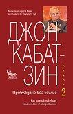 Пробуждане без усилие - книга 2 - Джон Кабат-Зин -