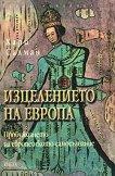 Изцелението на Европа - Хари Салман - книга
