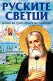 Руските светци: Винаги ще чуят, винаги ще помогнат - книга