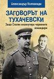 Заговорът на Тухачевски. Защо Сталин екзекутира червените командири - Александър Колпакиди - книга