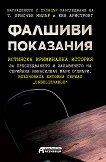 Фалшиви показания - Т. Крисчън Милър, Кен Армстронг - книга