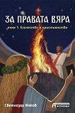За правата вяра - том 1: Езичничество и християнство - Светлозар Жеков -