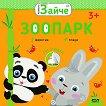 Малкото зайче: Зоопарк - детска книга