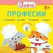Малкото зайче: Професии - детска книга