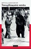 Танцуващите мечки. Истински истории за тоталитарна абстиненция - книга
