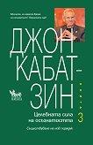 Целебната сила на осъзнатостта - книга 3 - Джон Кабат-Зин -