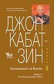 Осъзнатост за всички - книга 4 - Джон Кабат-Зин -