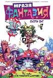 Мразя Фантазия - том 1: И се побъркали щастливо - комикс