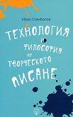Технология и философия на творческото писане - Иван Стамболов -
