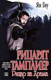 Рицарят тамплиер: Рицар на Храма - книга