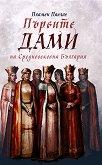Първите дами на Средновековна България - Пламен Павлов - книга