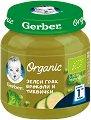 """Nestle Gerber Organic - Био пюре от зелен грах, броколи и тиквички - Бурканче от 125 g от серията """"Моето първо"""" -"""