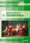 Философия за 12. клас - профилирана подготовка. Модул 5: Философия и политика - учебник