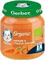 """Nestle Gerber Organic - Био пюре от морков и сладък картоф - Бурканче от 125 g от серията """"Моето първо"""" -"""