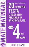 20 примерни теста по математика с подробни решения за изпита след 4. клас - Цветанка Стоилкова - помагало