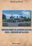 Цивилизацията на древните българи. Атила - повелителят на света - Валентин Вътов -