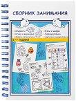 Сборник занимания за 3. и 4. група на детската градина - учебна тетрадка