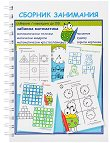 Сборник занимания - Забавна математика: Събиране и изваждане до 100 -