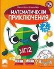 Математически приключения: Помагало по математика за 2. клас - Мирко Деич, Бранка Деич - помагало