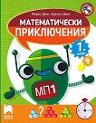 Математически приключения: Помагало по математика за 1. клас - Мирко Деич, Бранка Деич -