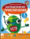 Математически приключения: Помагало по математика за 3. клас - Мирко Деич, Бранка Деич - помагало