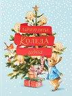 Зайчето Питър: Коледа идва! - Биатрикс Потър - детска книга