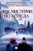 Още мистерии по Коледа - книга