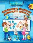 Златно ключе: Буквичките подреди, думичките прочети за 4. група - Миглена Лазарова, Камелия Йорданова - сборник