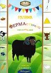 Голяма ФЕРМАстична книга за умни деца - детска книга