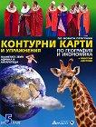 Контурни карти и упражнения по география и икономика за 5. клас + работни листове - Валентина Стоянова - помагало