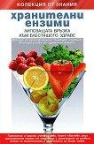 Хранителни ензими - Хъмбърт Сантило -