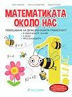 Математиката около нас - помагало за избираемите часове за 1. клас - Цанка Лазарова, Веселина Дамаскова, Марияна Рухова - учебна тетрадка