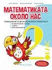 Математиката около нас - помагало за избираемите часове за 2. клас - Цанка Лазарова, Веселина Дамаскова, Марияна Рухова - помагало