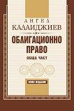 Облигационно право 2020 - обща част - Ангел Калайджиев -