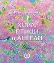 Хора, птици и ангели - Юлия Дивизиева -