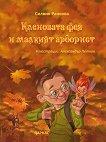 Кленовата фея и малкият арборист - Силвия Ранкова - книга